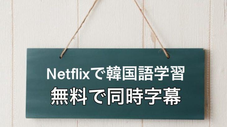 Netflixで同時字幕
