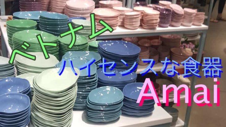 【ベトナム】amaiのハイセンス食器ブランドがホーチミンにある!