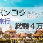 コミュ障ぼっち女の海外旅行〜2泊4日総額4万でバンコク【旅行編】