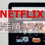 Netflix(ネットフリックス)の登録方法を5ステップ解説!!