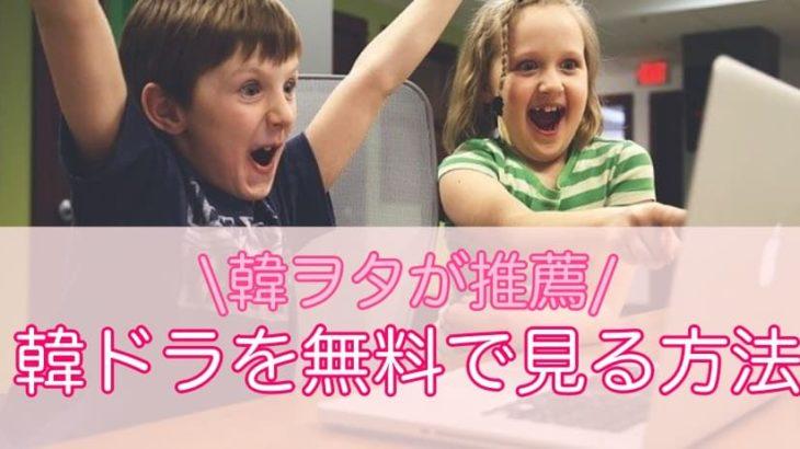 韓流ドラマが無料で見れる!韓オタがオススメする動画配信サービス7社