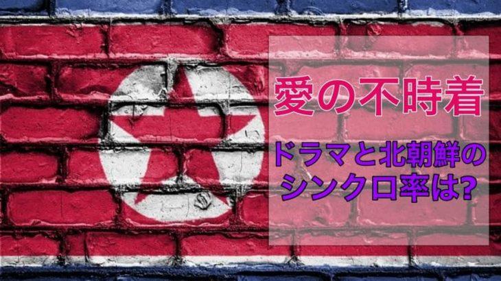 韓国ドラマ「愛の不時着」と北朝鮮のシンクロ率は?内情を徹底調査!!