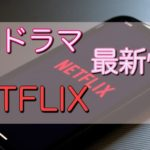 【10/30最新】Netflix韓国ドラマ・韓流の新作配信一覧