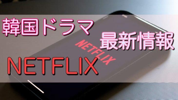 netflix最新情報