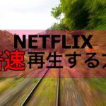 ネットフリックスに早送り機能はある?韓国ドラマを倍速で見る方法