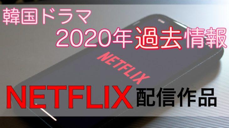 【2020年】Netflix韓流・韓国ドラマの過去配信動画一覧