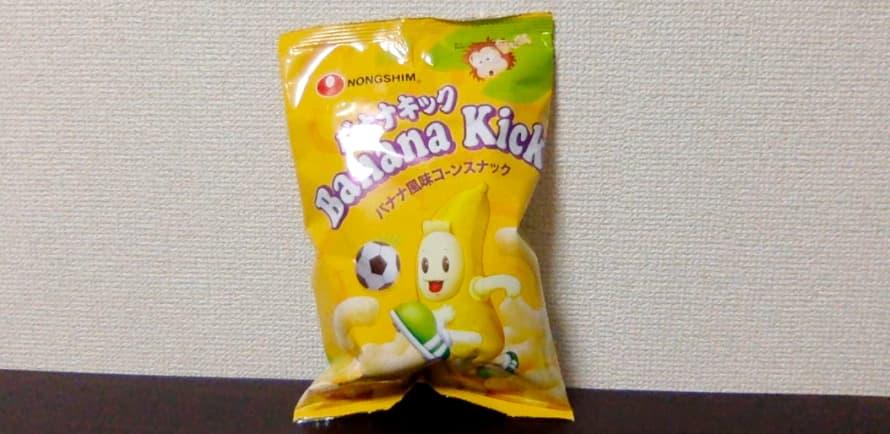 バナナ風味コーンスナック