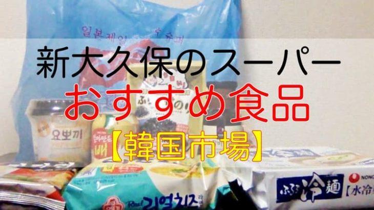 新大久保のスーパーでおすすめしたい11の食品【韓国広場】