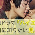 韓国ドラマ「ハイエナ」を見る前に知っておきたい見どころ、視聴率