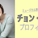 チョン・ミドのプロフィール、ミュージカル界の大物女優の紹介!!