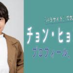 チョン・ヒョンジュンのプロフィール、「ザ・キング」イ・ゴン子役
