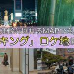 韓国ドラマ「ザ・キング:永遠の君主」のロケ地はどこ?マップつき!