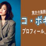 コ・ボギョルのプロフィール、「ハイバイママ 」オ・ミンジョン役
