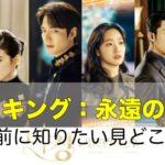 韓国ドラマ「ザ・キング:永遠の君主」の見どころは?イ・ミンホ主演