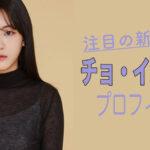 チョ・イヒョンのプロフィール、「賢い医師生活」チャン・ユンボク役