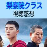 韓国ドラマ「梨泰院クラス」を見た感想!面白い?面白くない?