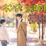韓国ドラマ「ザ・キング:永遠の君主」を見た感想!面白くない?