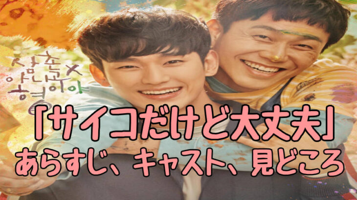 「サイコだけど大丈夫」の評価・視聴率・視聴感想を紹介!!