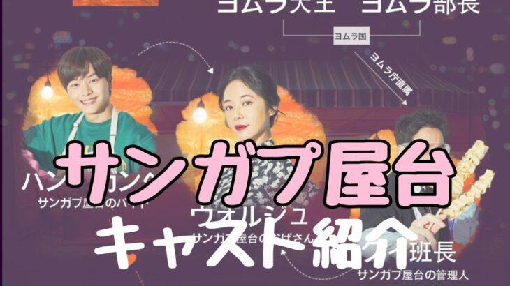 韓国ドラマ「サンガプ屋台」の登場人物・キャスト(俳優)・相関図