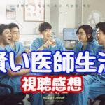 韓国ドラマ「賢い医師生活」を見た感想!面白い?面白くない?