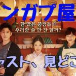 韓国ドラマ「サンガプ屋台」キャスト・あらすじ・評価・感想