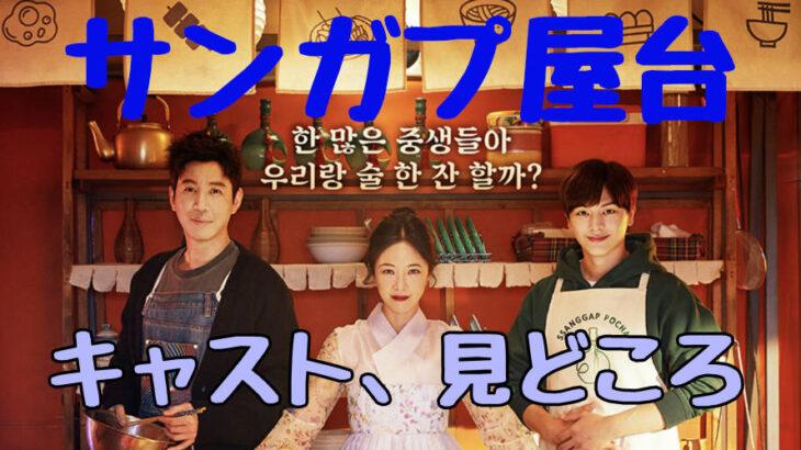 韓国ドラマ「サンガプ屋台」視聴方法と日本放送はいつから?