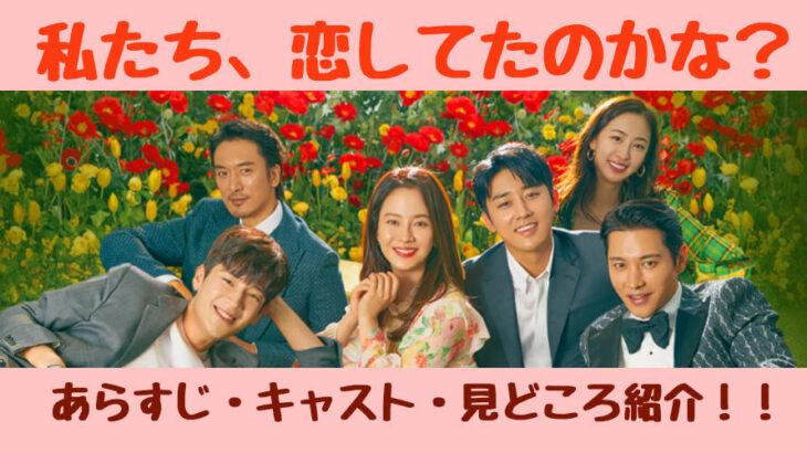 韓国ドラマ「私たち、恋してたのかな?」放送日はいつから?