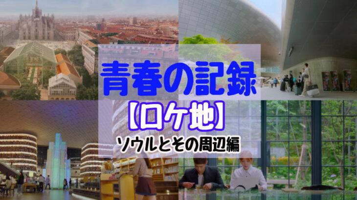韓国ドラマ「青春の記録」のロケ地はどこ?【ソウル市内・近郊編】