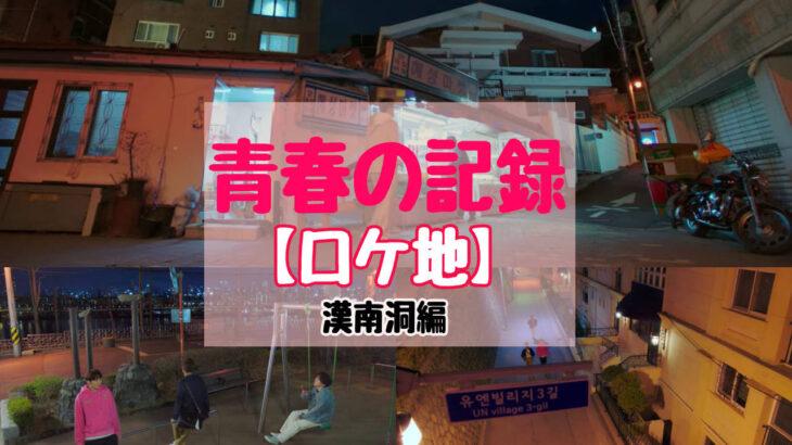 青春の記録 ロケ地 漢南洞