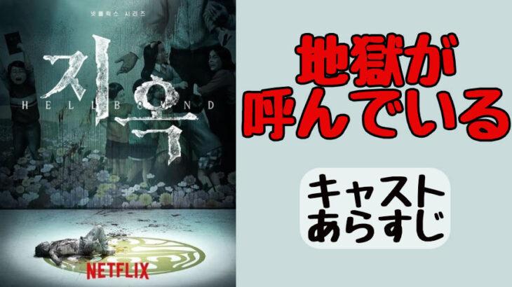 韓国Netflix「地獄が呼んでいる」キャストとあらすじ
